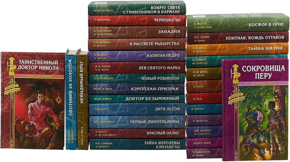 Искатели приключений (комплект из 29 книг) тинни томми искатели бога
