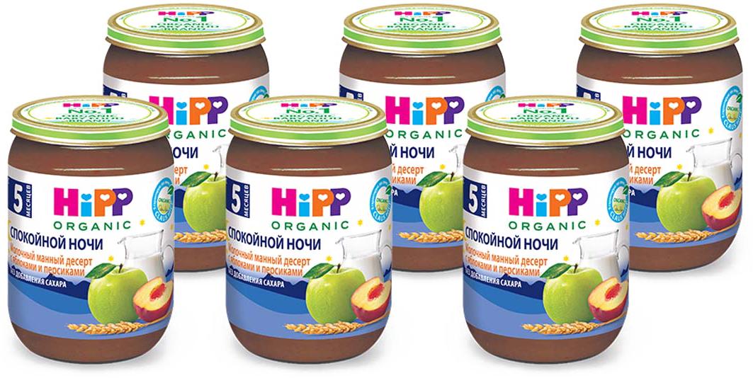 Hipp пюре Спокойной Ночи молочный манный десерт с яблоками и персиками, с 5 месяцев, 6 шт по 190 г hipp каша зерновая спокойной ночи овсяная с бананами и мелиссой с 6 месяцев 200 г