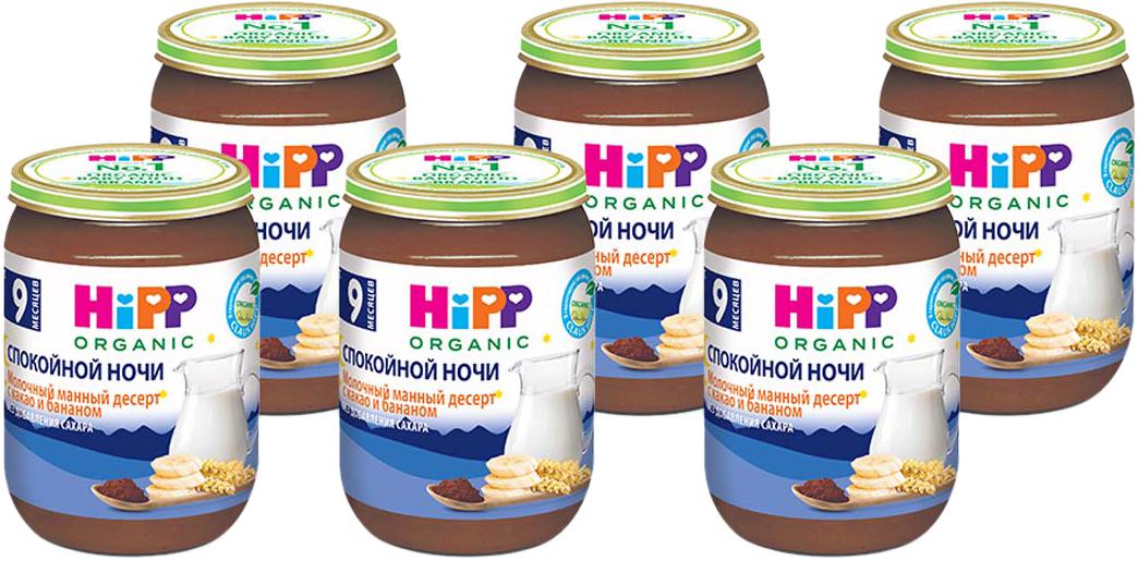 Hipp пюре Спокойной Ночи молочный манный десерт с какао и бананом, с 9 месяцев, 6 шт по 190 г hipp каша зерновая спокойной ночи овсяная с бананами и мелиссой с 6 месяцев 200 г
