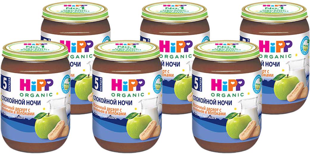 Hipp пюре Спокойной Ночи молочный десерт с печеньем и яблоками, с 5 месяцев, 6 шт по 190 г