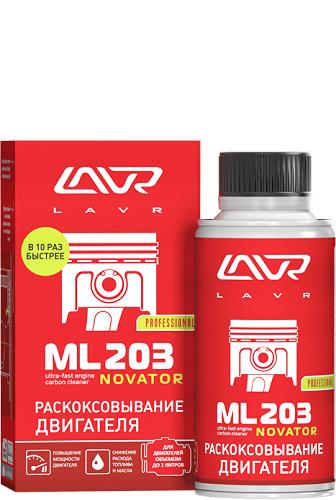 Жидкость для раскоксовывания двигателя LAVR
