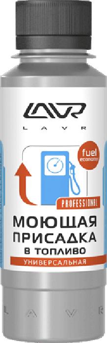 """Моющая присадка в топливо LAVR """"Универсальная"""", с катализатором горения, 120 мл"""
