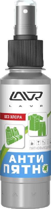 Пятновыводитель LAVR Анти-Пятно, без хлора, 120 мл