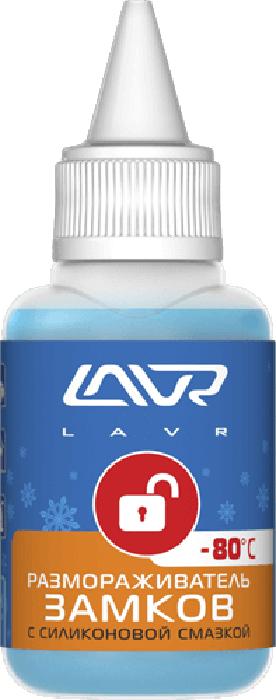 Размораживатель замков LAVR, c силиконовой смазкой, 40 мл
