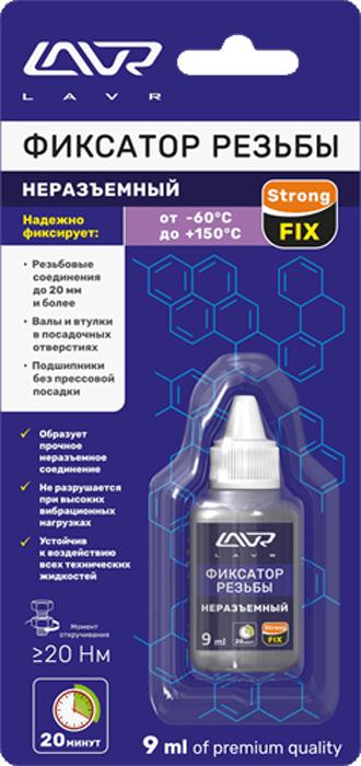 Фиксатор резьбы LAVR Неразъёмный, 9 мл lavr ml102 diesel купить в москве