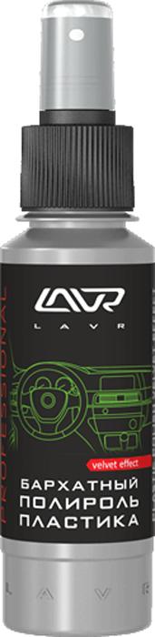 Полироль пластика LAVR Бархатный, профессиональная формула, 120 мл
