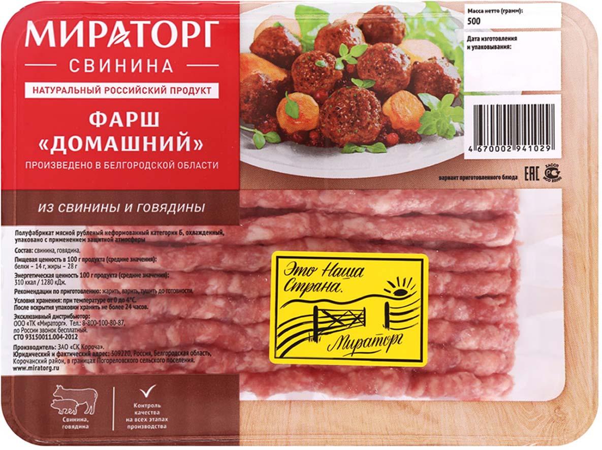 Фарш Домашний из свинины и говядины Мираторг, 500 г