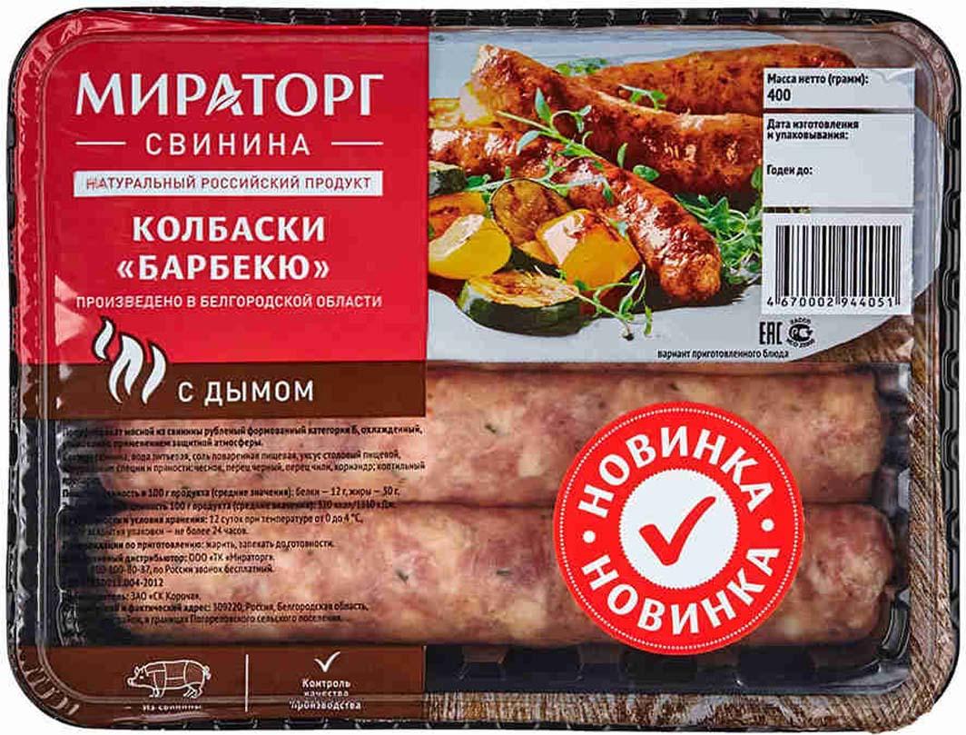 Колбаски Барбекю, свиные Мираторг, 400 г