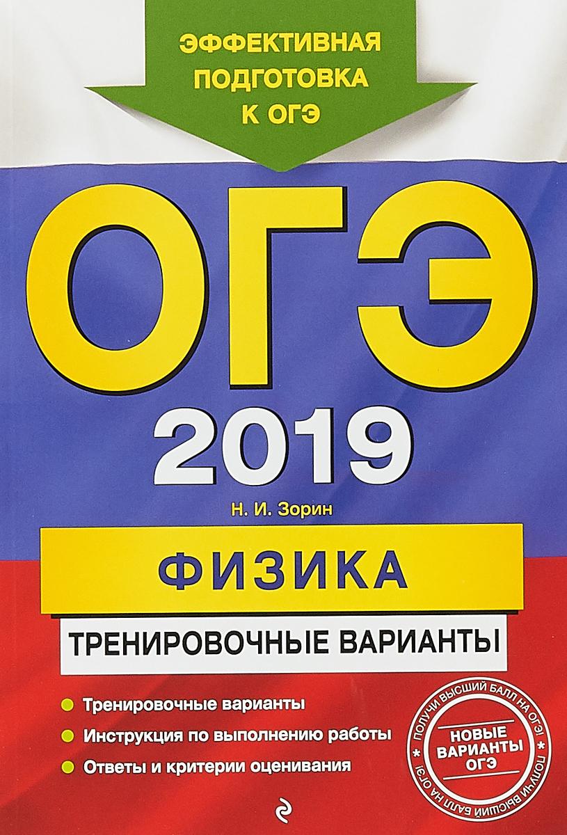 Н. И. Зорин ОГЭ-2019. Физика. Тренировочные варианты
