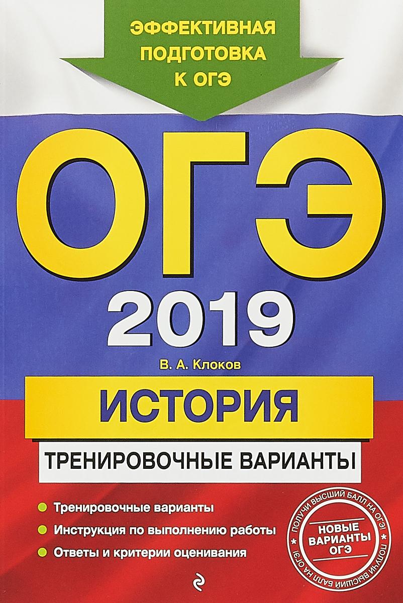 В. А. Клоков ОГЭ-2019. История. Тренировочные варианты