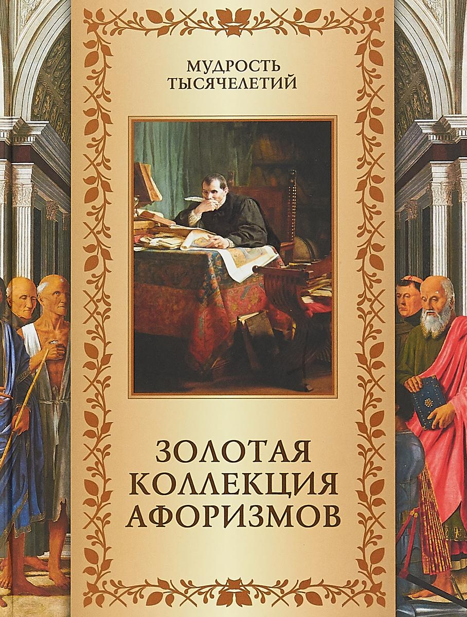 все цены на А.Ю. Кожевников Золотая коллекция афоризмов онлайн