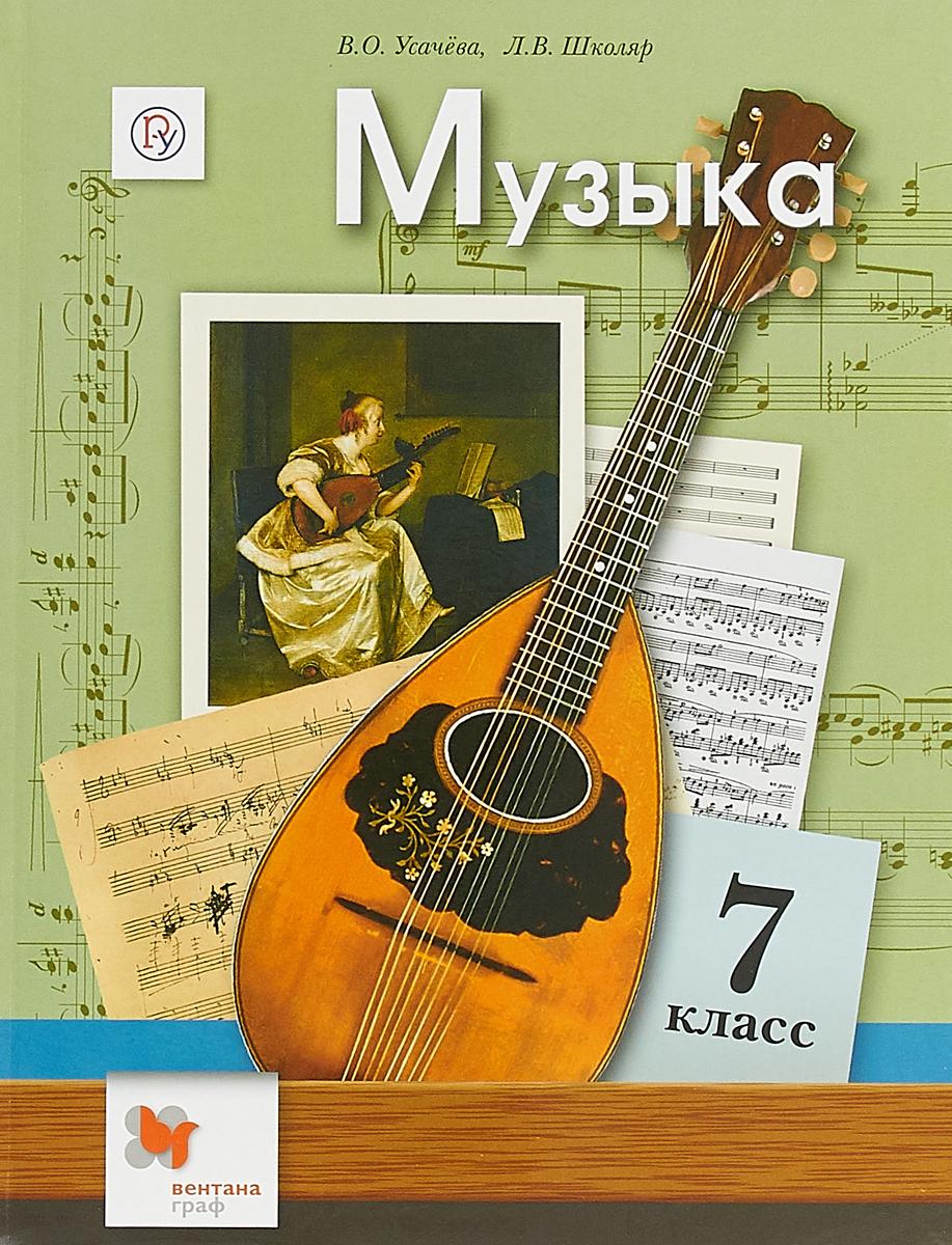 В. О. Усачёва, Л. В. Школяр Музыка. 7класс. Учебник