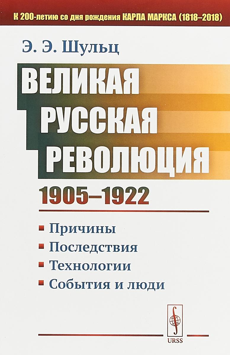 Э. Э. Шульц Великая Русская революция (1905-1922) Причины. Последствия. Технологии. События и люди