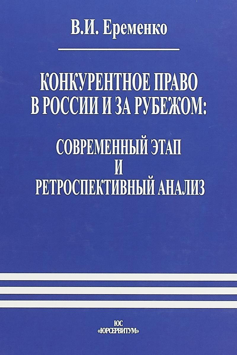 Еременко В.И. Конкурентное право в России и за рубежом. Современный этап и ретроспективный анализ цена в Москве и Питере