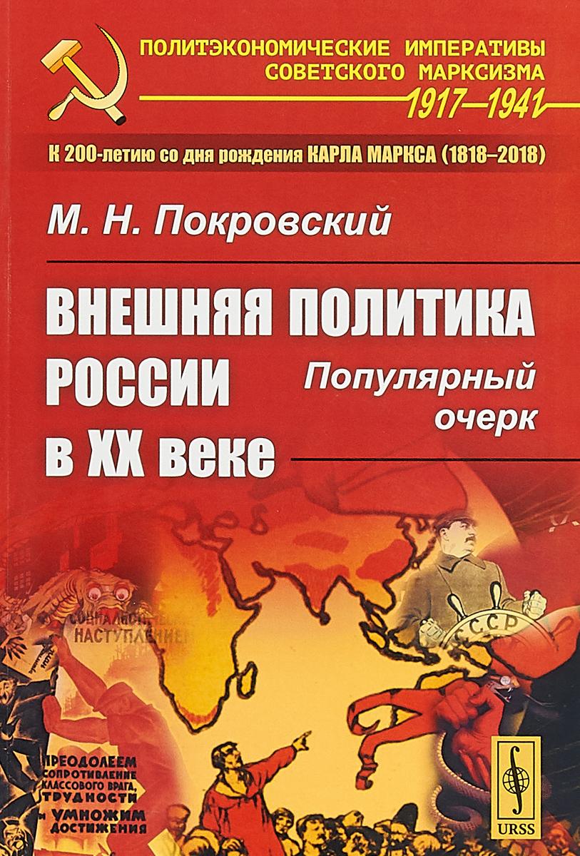 М. Н. Покровский Внешняя политика России в XX веке. Популярный очерк