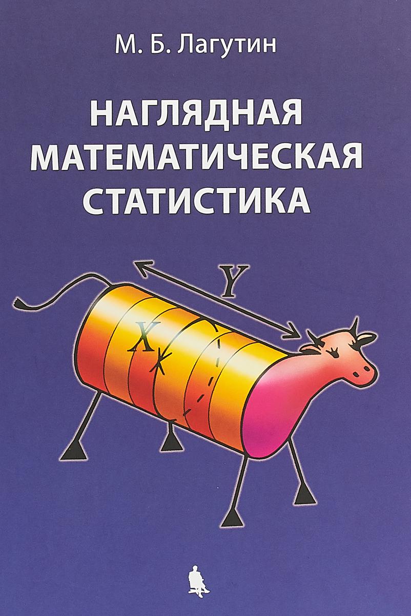 Лагутин М.Б. Наглядная математическая статистика. Учебное пособие