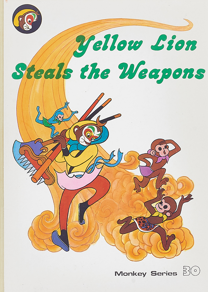 S. Jinchang Yellow Lion Steals the Weapons andy and the lion