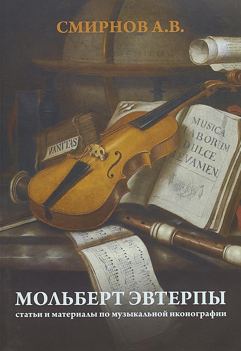 Мольберт Эвтерпы. Статьи и материалы по музыкальной иконографии