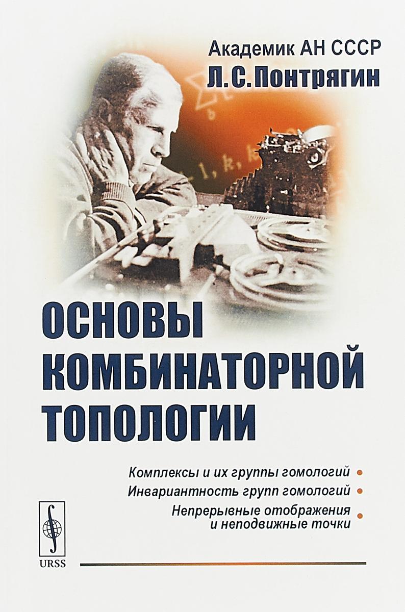 Л. С. Понтрягин Основы комбинаторной топологии