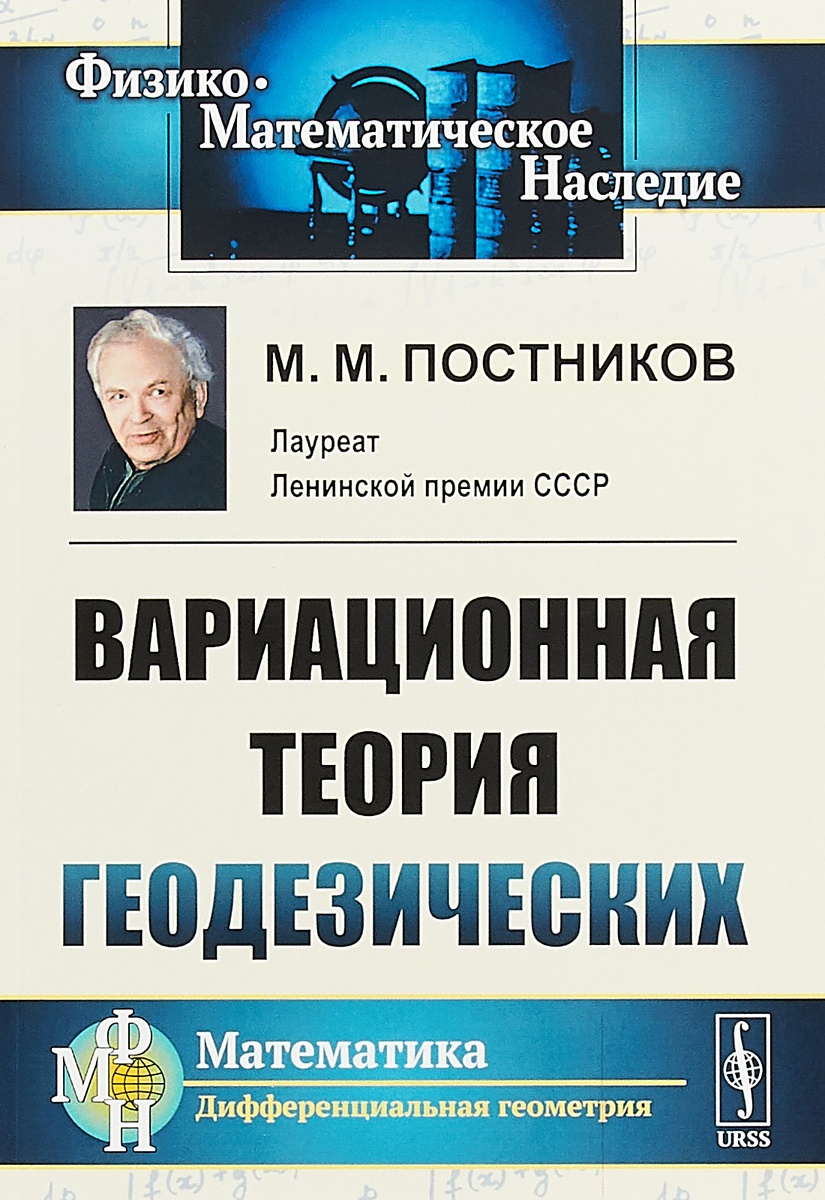М. М. Постников Вариационная теория геодезических