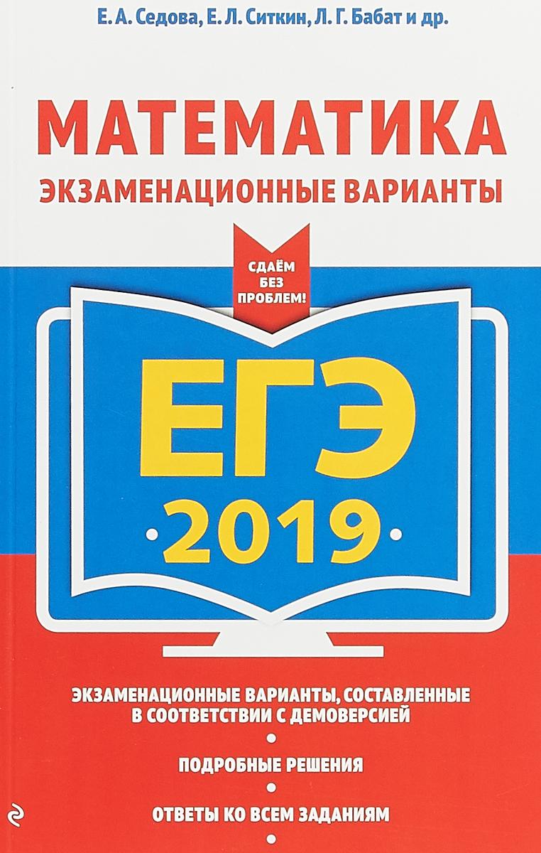 Е. А. Седова, Е. Л. Ситкин, Л. Г. Бабат ЕГЭ-2019. Математика. Экзаменационные варианты