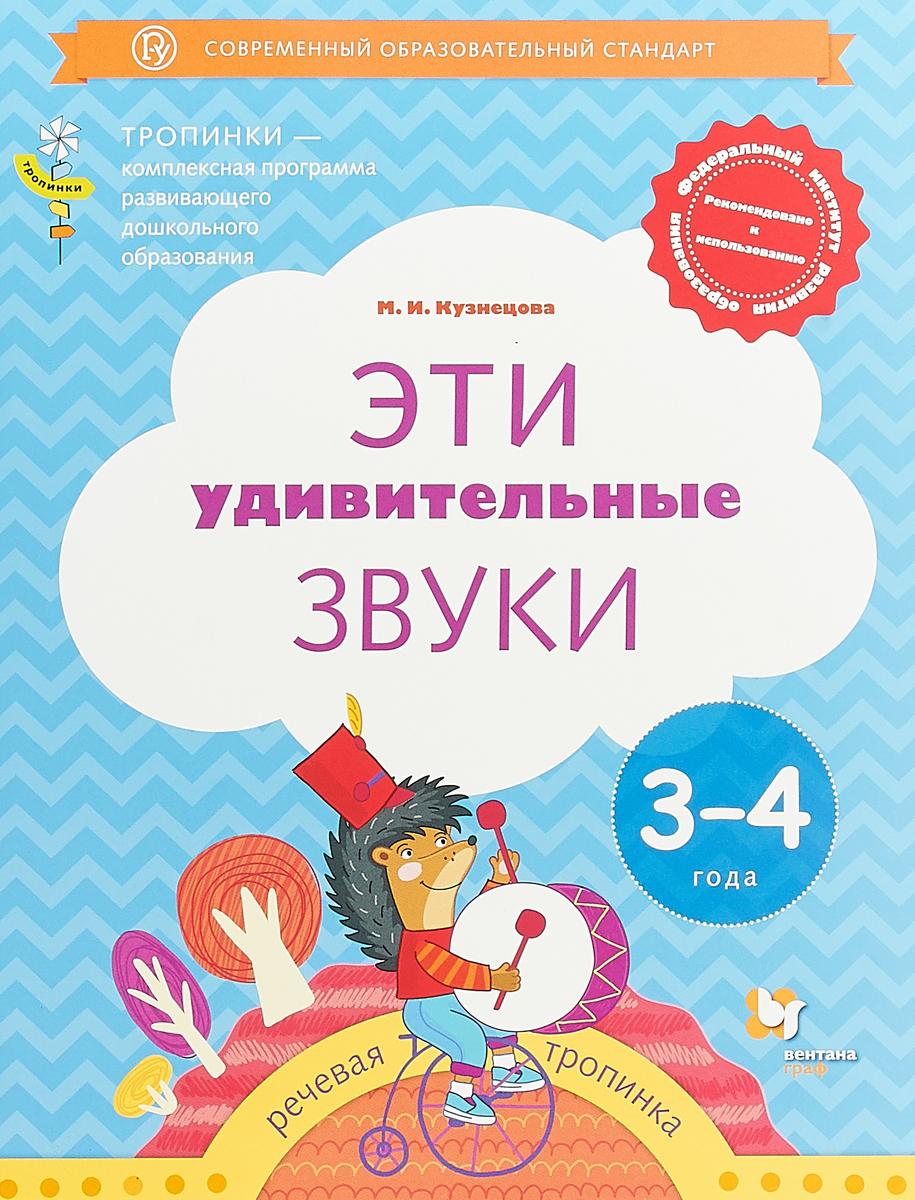М. И. Кузнецова Эти удивительные звуки. Пособие для детей 3-4 лет