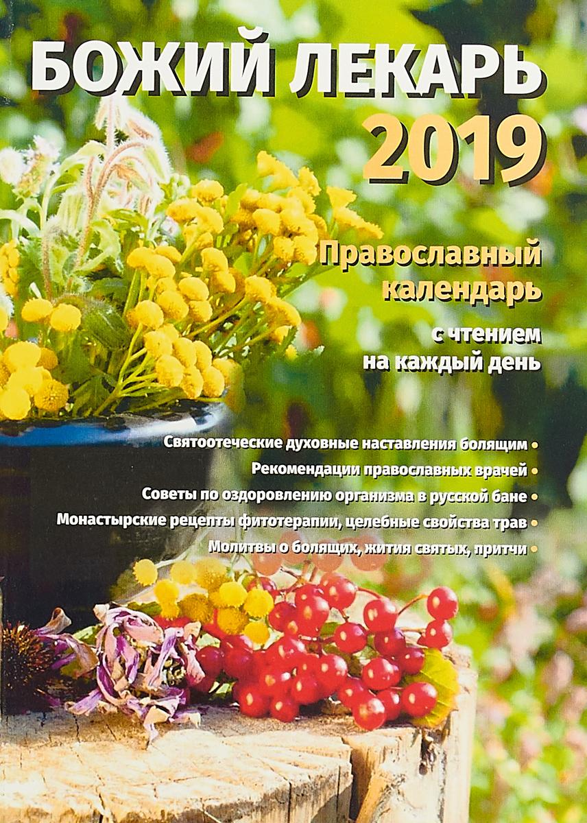 Божий лекарь.  Православный календарь на 2019 Они сочетают в себе медицинские знания и живую веру во Христа. Также...