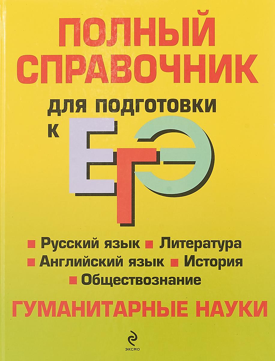 Коллектив авторов Полный справочник для подготовки к ЕГЭ: Гуманитарные науки недорого