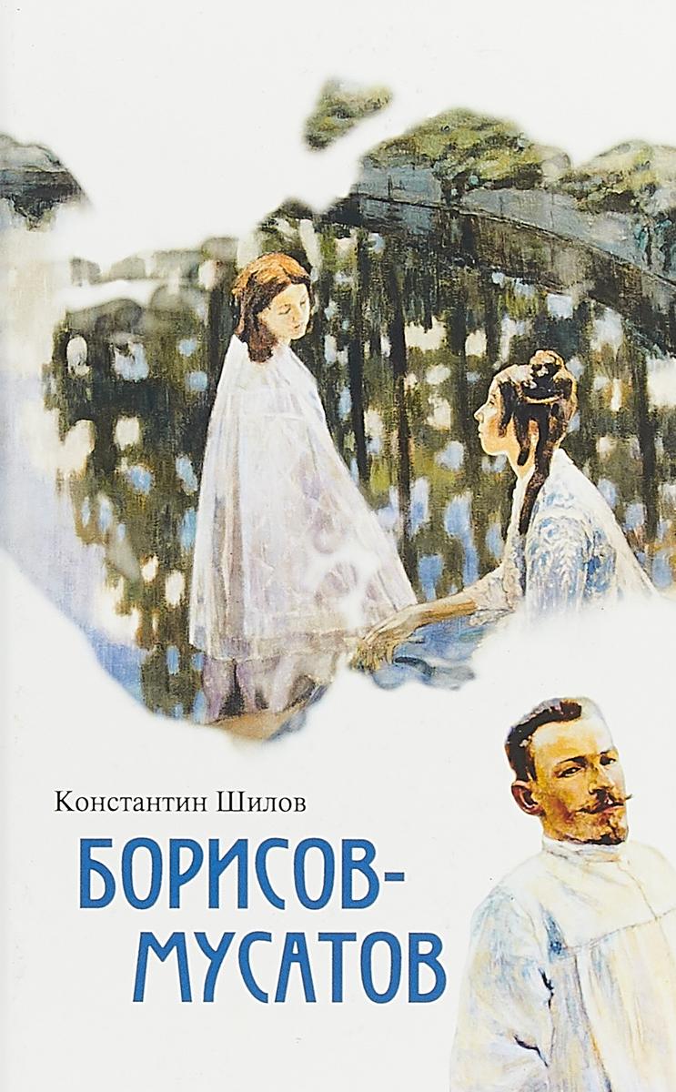 К. В. Шилов Борисов-Мусатов а русакова борисов мусатов