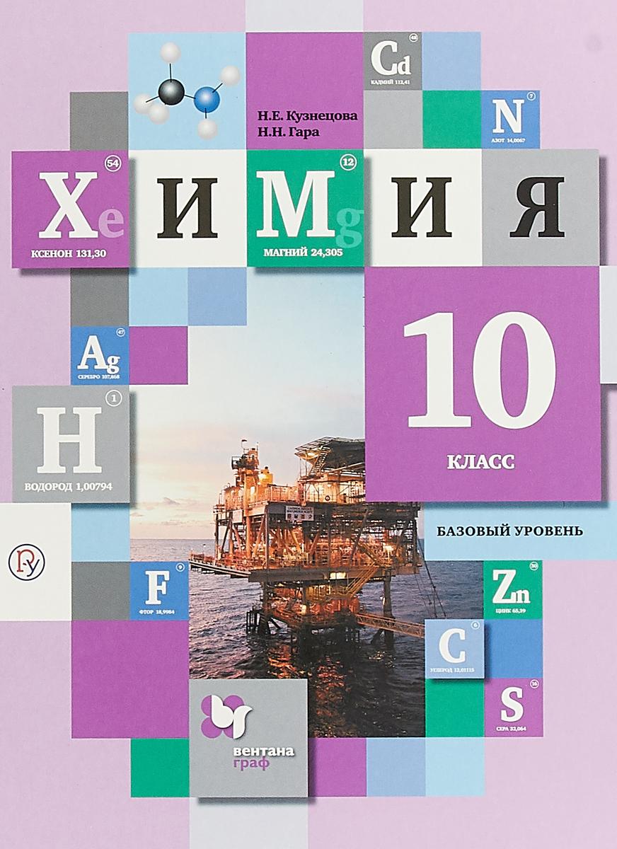 Н.Е. Кузнецова, Н.Н. Гара Химия. 10класс. Базовый уровень. Учебник