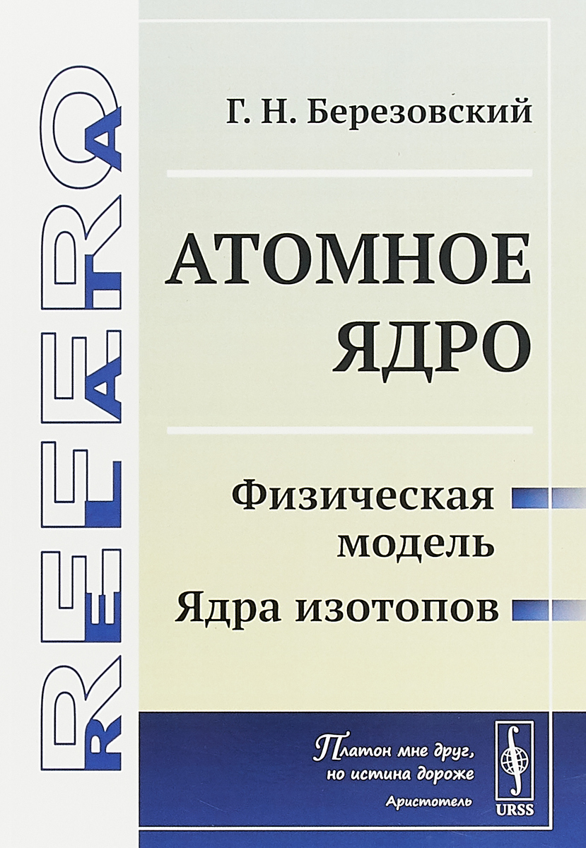 Г. Н. Березовский Атомное ядро. Физическая модель. Ядра изотопов сетевое оборудование уровня ядра