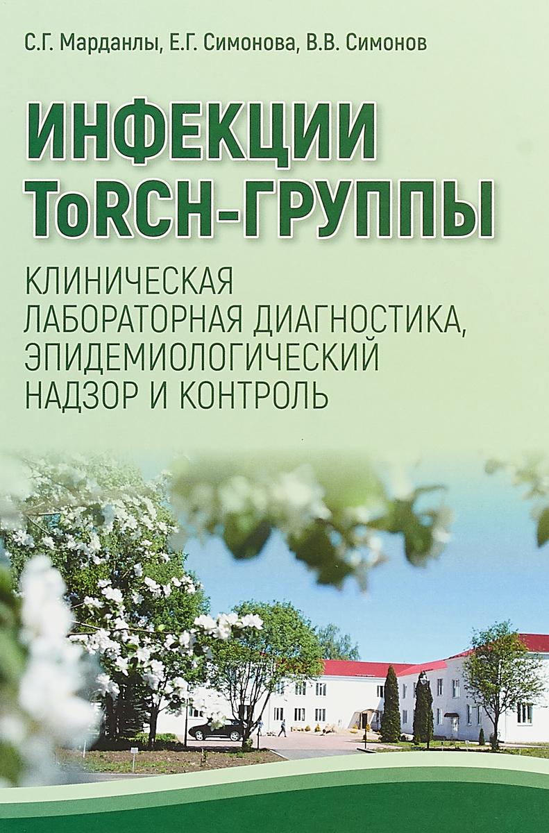 Инфекции ToRCH-группы. Клиническая лабораторная диагностика, эпидемиологичесский надзор и контроль