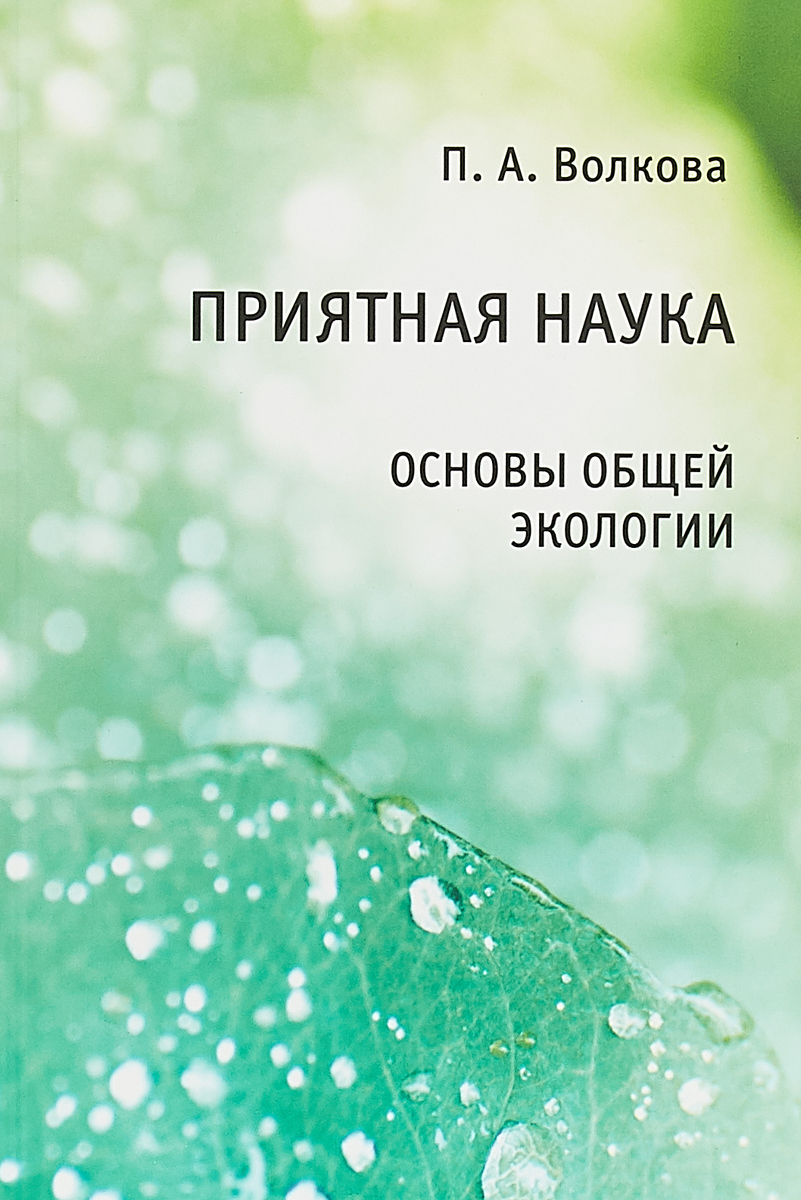 П. А. Волкова Приятная наука. Основы общей экологии основы процессов инженерной экологии учебное пособие cd