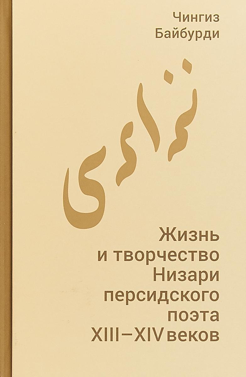 Чингиз Байбурди Жизнь и творчество Низари - персидского поэта XIII-XIV вв.