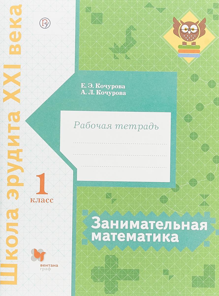 Е. Э. Кочурова, А. Л. Кочурова Занимательная математика. 1 класс. Рабочая тетрадь