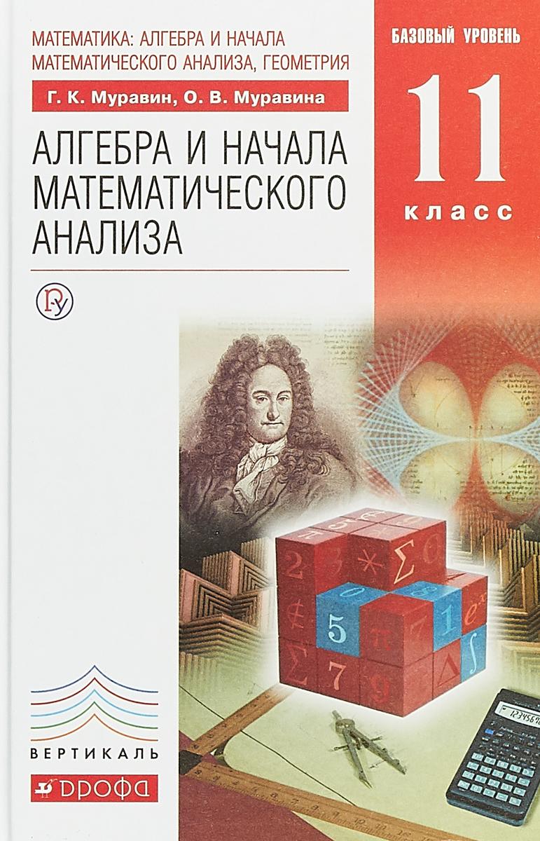 Муравин Г.К., Муравина О.В. Математика. Алгебра и начала математического анализа, геометрия. Алгебра и начала математического анализа. 11 класс. Базовый уровень. Учебник