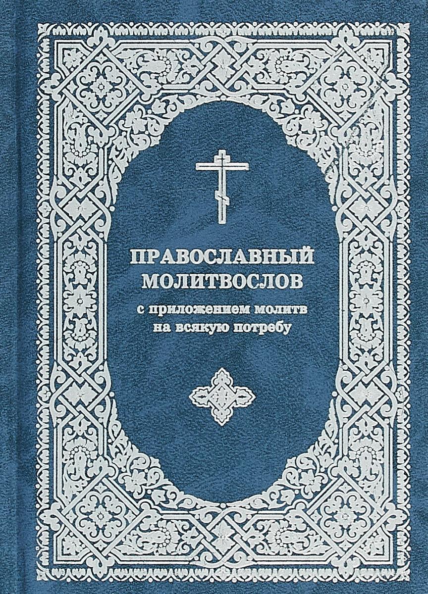 Православный молитвослов с приложением молитв на всякую потребу ольховская влада стань моим богом