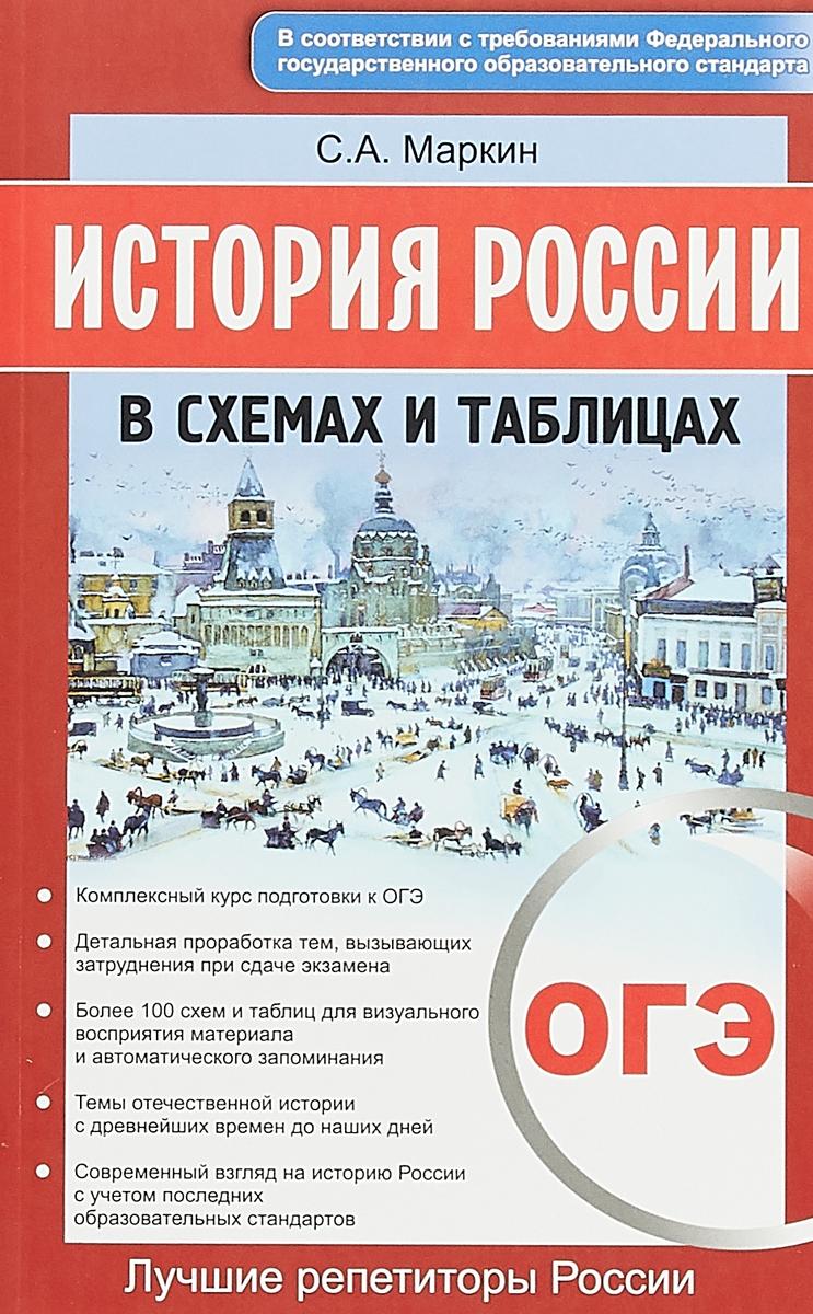 С. А. Маркин ОГЭ. История России в схемах и таблицах
