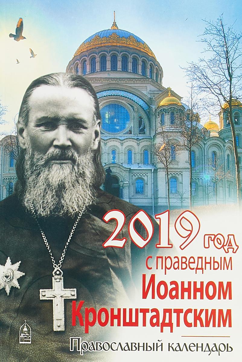 2019 год с праведным Иоанном Кронштадским. Православный календарь