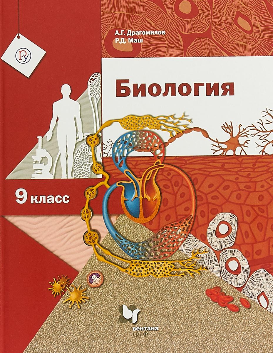 А. Г. Драгомилов, Р. Д. Маш Биология. 9 класс. Учебник