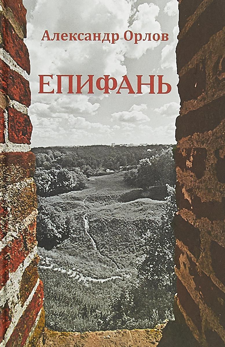 Александр Орлов Епифань