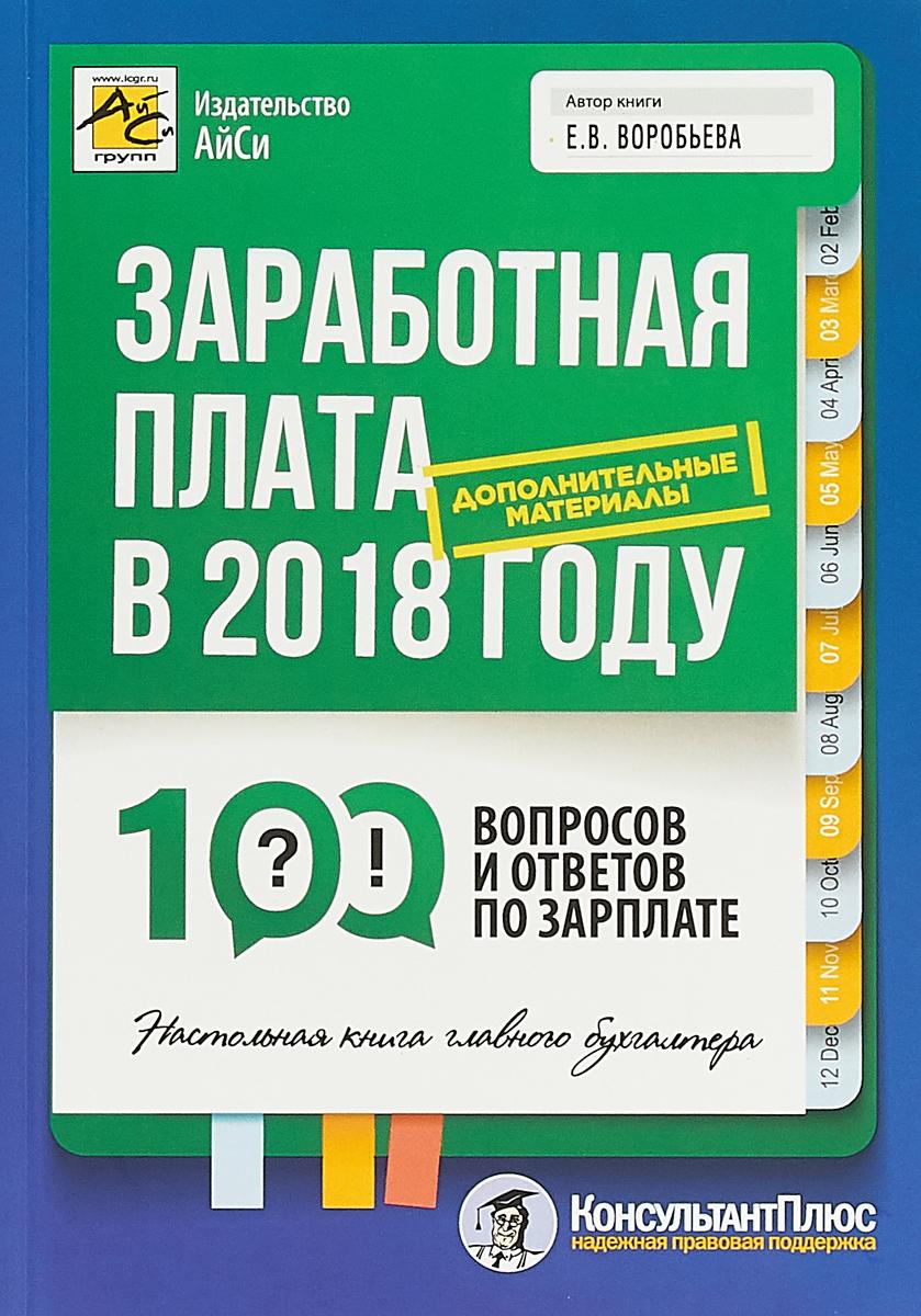 Е. В. Воробьева Заработная плата в 2018 году: 100 вопросов и ответов по зарплате
