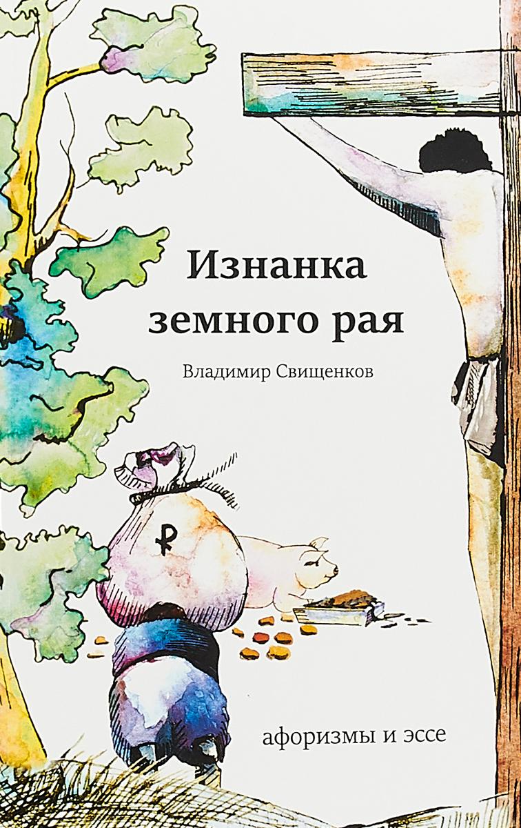 В. И. Свищенков Изнанка земного рая. Афоризмы и эссе