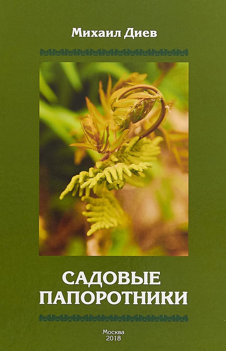 Михаил Диев Садовые папоротники для тела высших растений характерно строение листостебельное