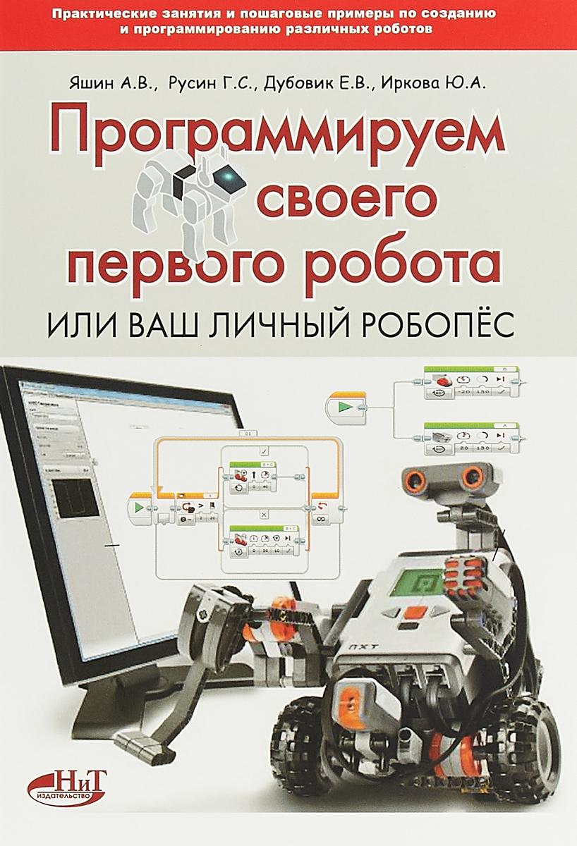 А. В. Яшин, Г. С. Русин, Е. В. Дубовик, Ю. А. Иркова Программируем своего первого робота, или Ваш личный робопёс