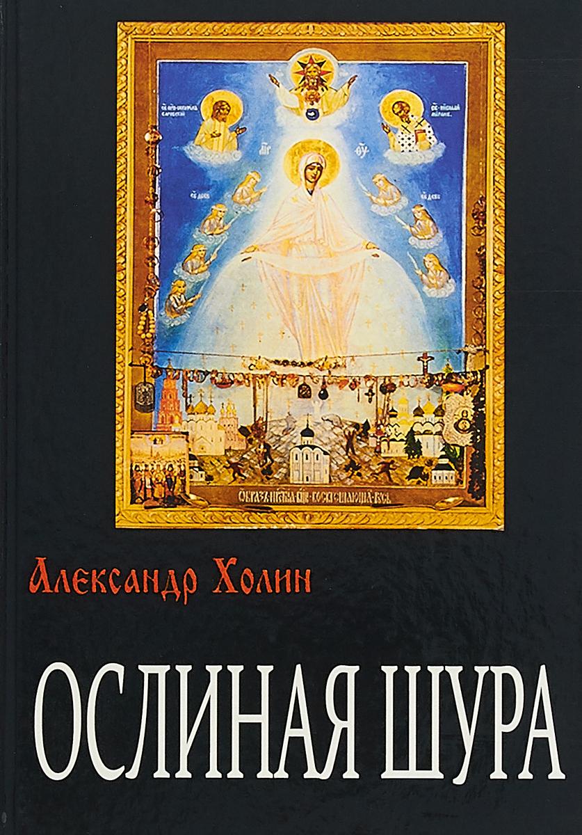 Александр Холин Ослиная Шура