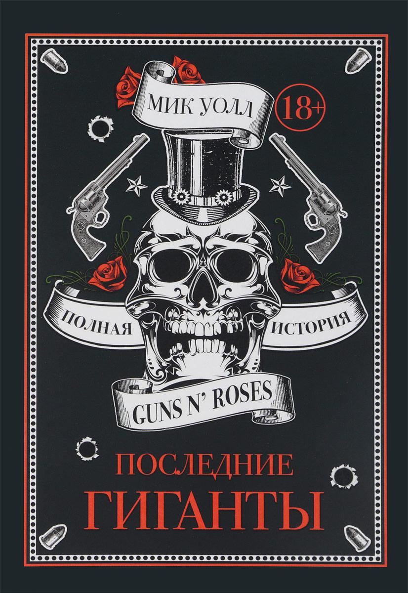 Картинки по запросу Мик Уолл «Последние гиганты. Полная история Guns N' Roses»