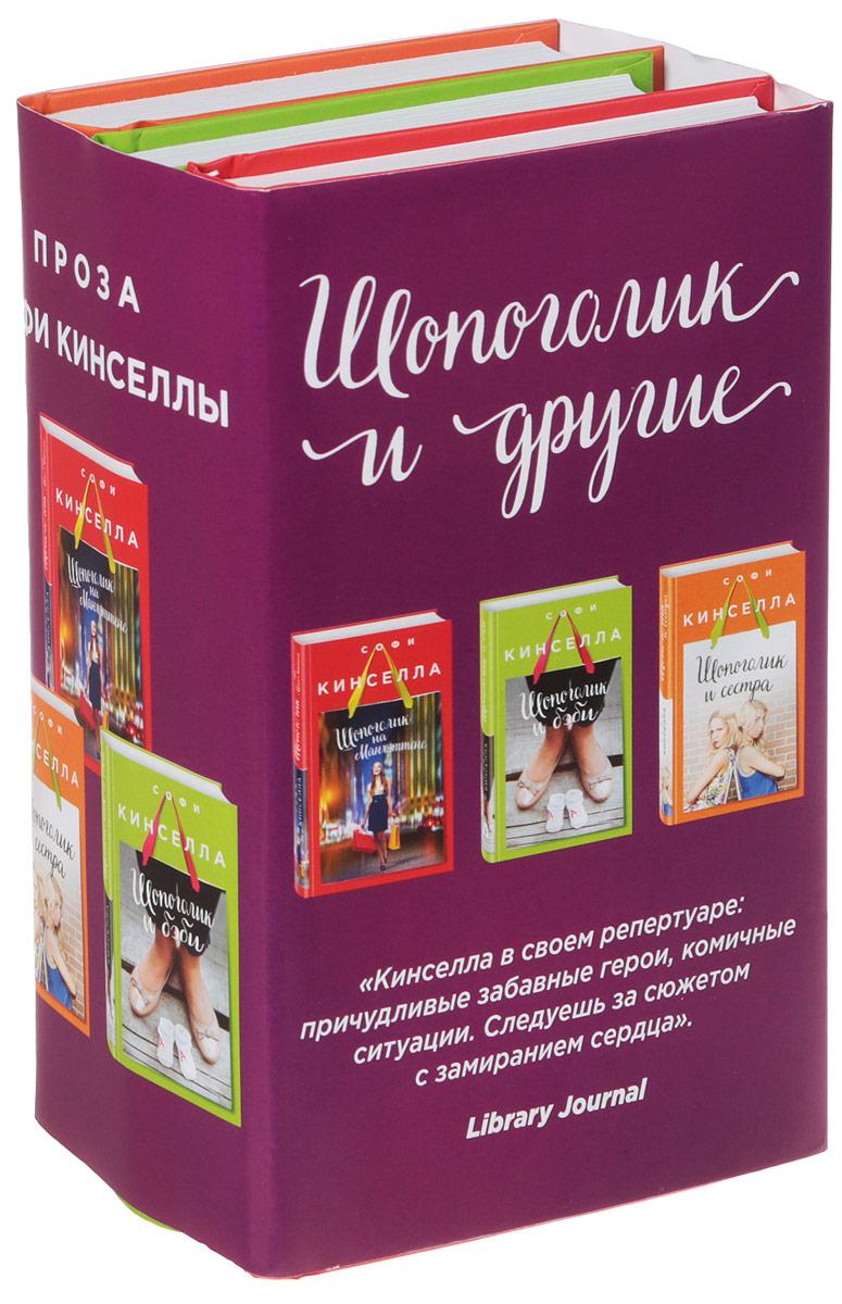 Софи Кинселла Шопоголик и другие (комплект из 3 книг)