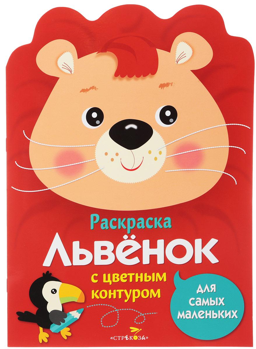 """Книга """"Раскраска для самых маленьких. Львенок"""" – купить ..."""