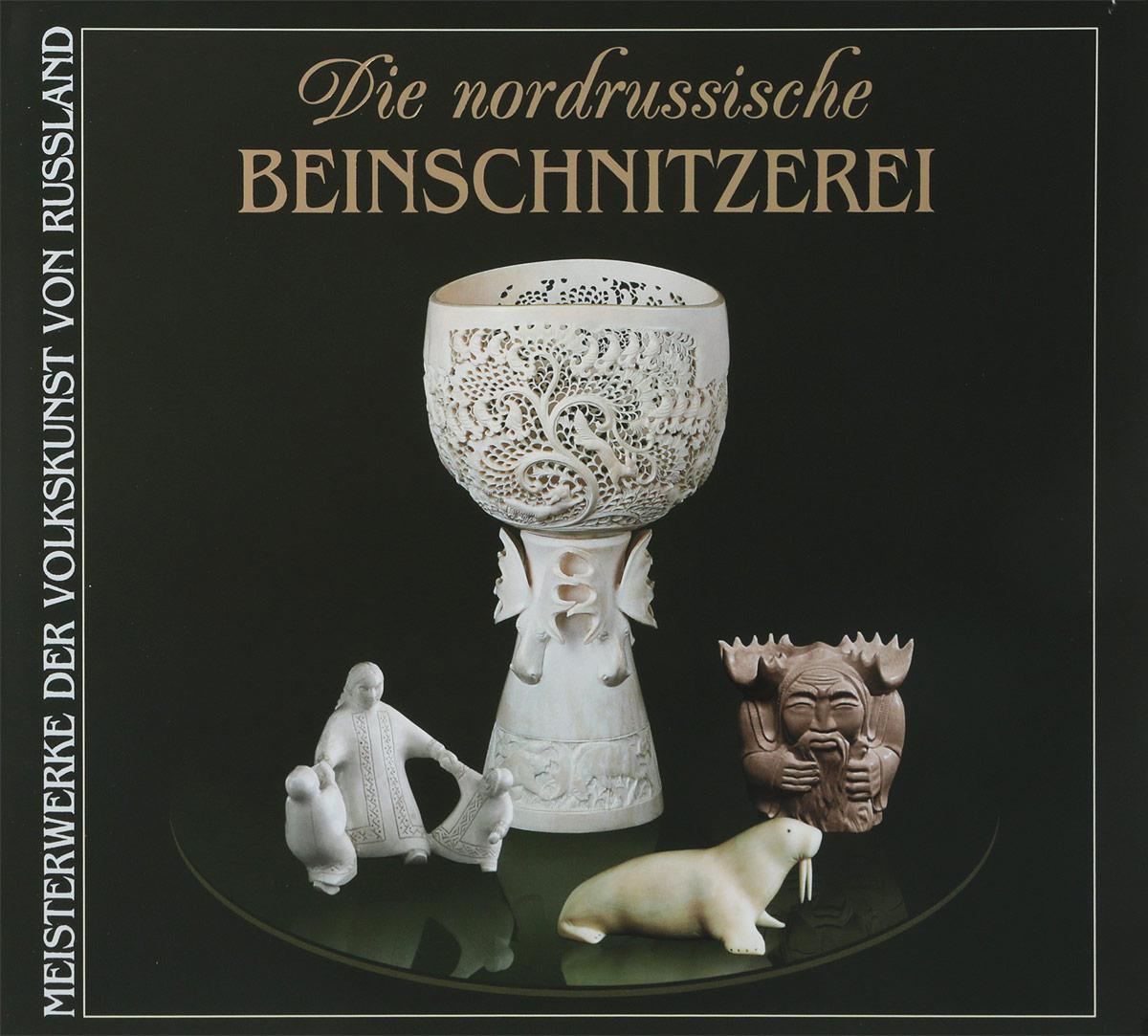 Северная резная кость / Die nordrussische beinschnitzerei (на немецком языке)
